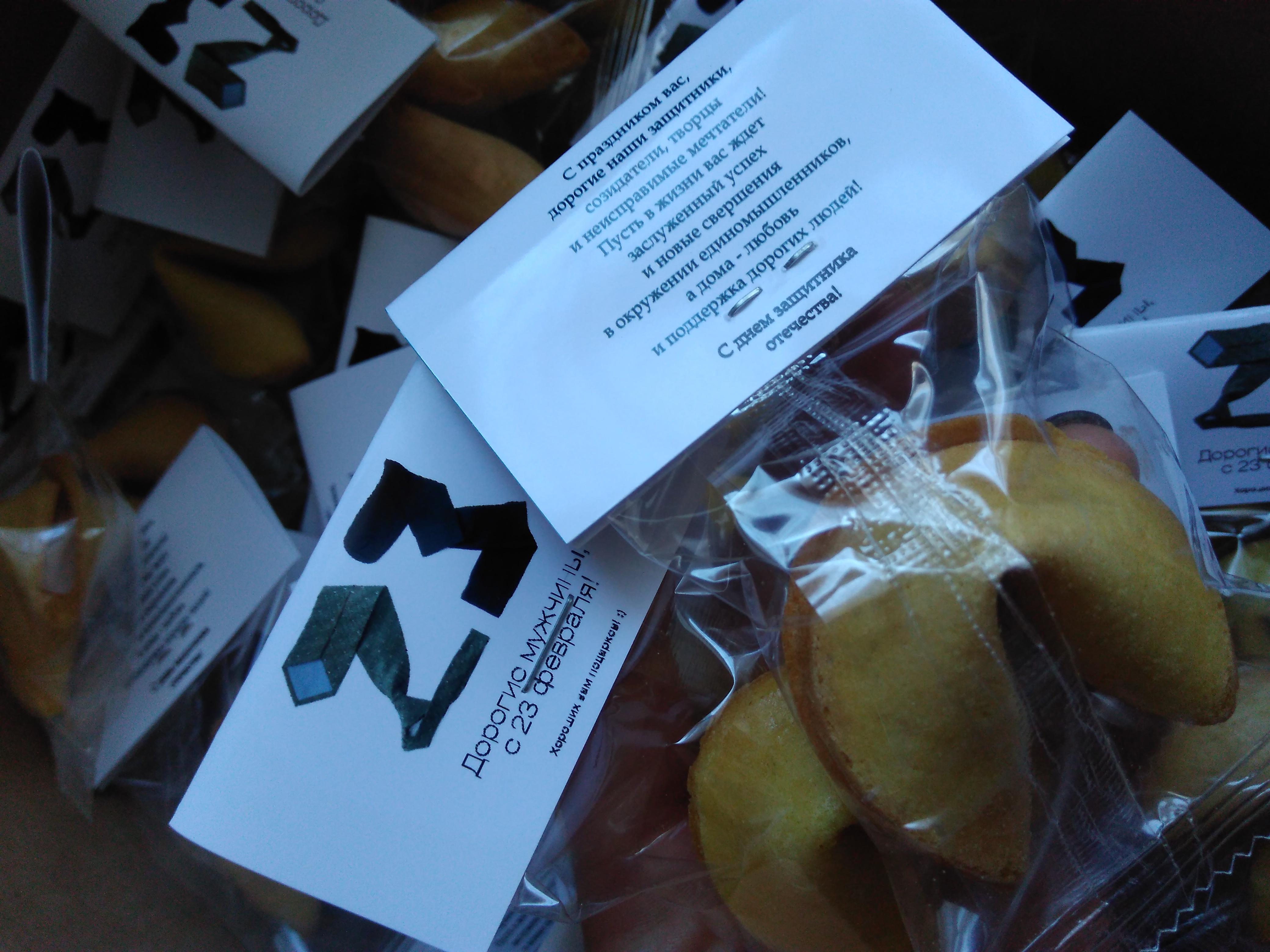 !Печенье с открыткой 1 шт (брендирование, фото)
