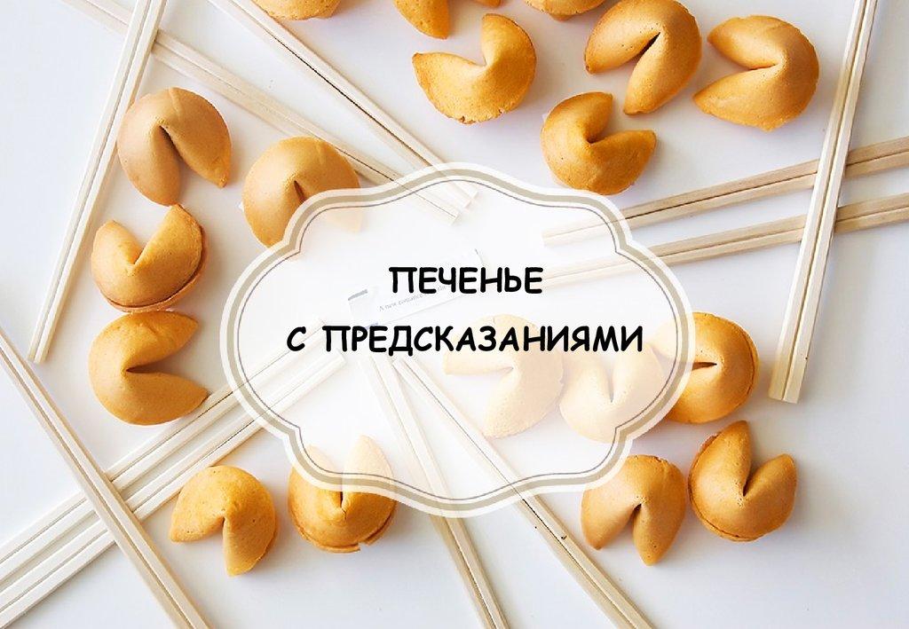 Печенье с предсказаниями, печенье Удачи, Fortune cookies, печенье с записками