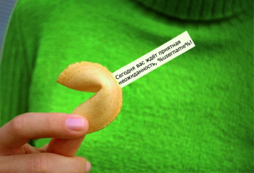 !Печенье с вашим текстом 1 шт