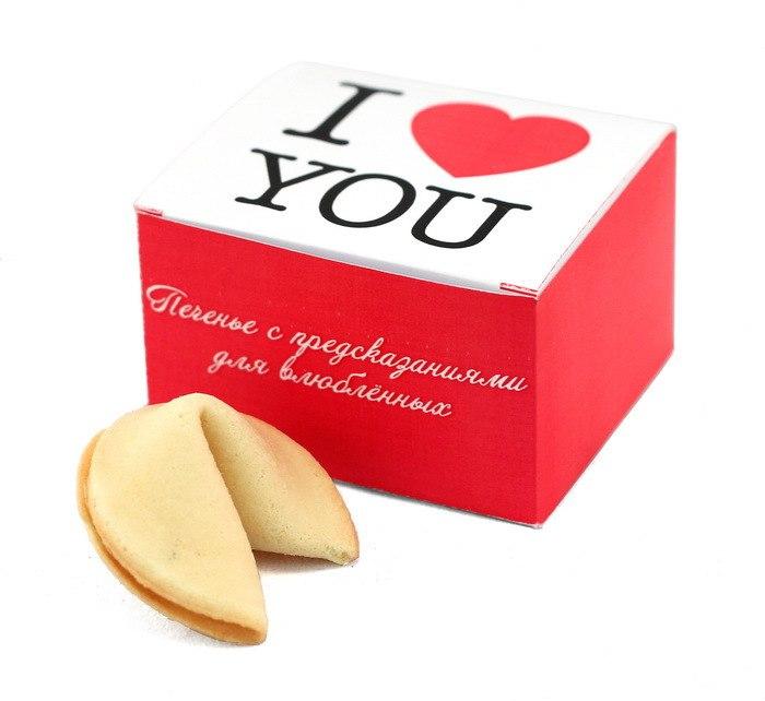 Печенье с предсказаниями для Влюбленных (1 шт.)