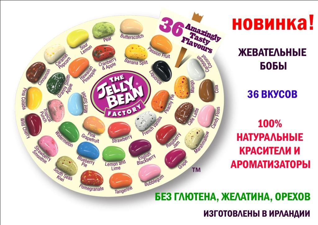 Jelly Bean Factory 36 flavours драже 75 гр